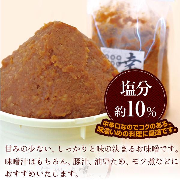 幸村味噌_01