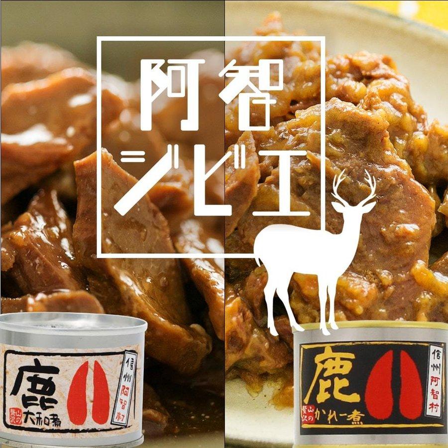鹿肉と猪肉の缶詰_01