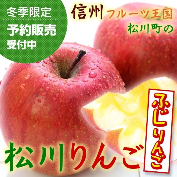 松川りんご_01