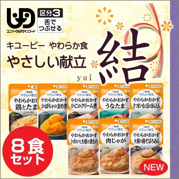 区分3 キユーピー やわらか食 8種セット 結