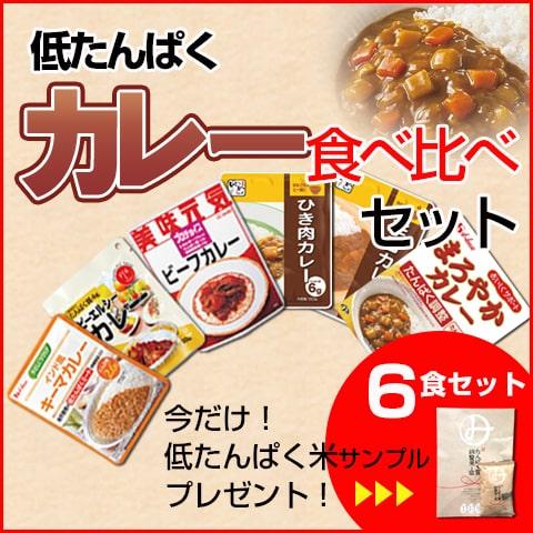 低たんぱく カレー食べ比べセット(サンプル付き)(6個入り)