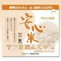 114214081 安心米 白飯ST 100g ×15個