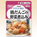 やさしい献立 区分1 Y1-4 鶏だんごの野菜煮込み 100g×6袋