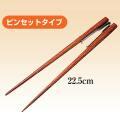 楽々箸 ピンセットタイプ 大 22.5cm