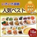 【冷凍】いきいき御膳 人気ベスト10セット(10個入)