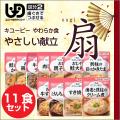区分2 キユーピー やわらか食 11種セット  扇