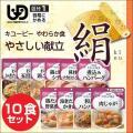 区分1 キユーピー やわらか食 10種セット 絹 介護食品