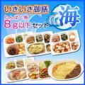 【冷凍】いきいき御膳 たんぱく質8g以下セット 海(6個入)