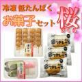 【冷凍】低たんぱく お菓子セット 桜
