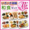 【冷凍】いきいき御膳 和風セット 花(6個入)