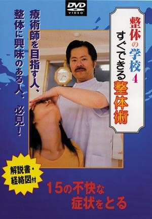 整体の学校シリーズ 第4巻 (DVD)