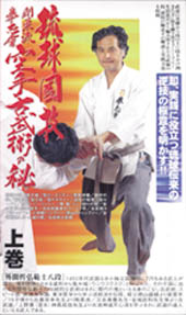 空手古武術の秘 上巻 (VHSビデオテープ)