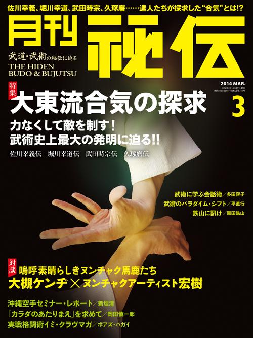 秘伝 2014年 3月号