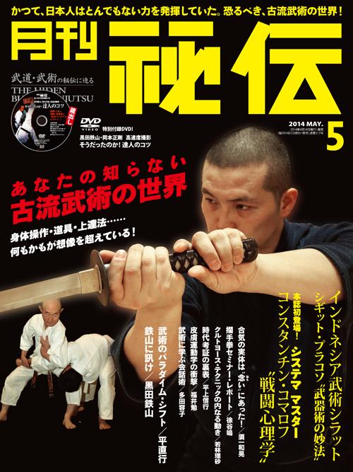 秘伝 2014年 5月号 DVD付