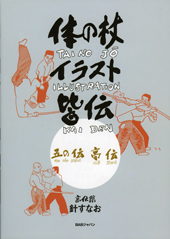 Book 体の杖イラスト皆伝 第4巻「五の伝・高伝」