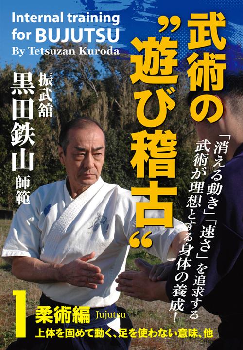 """武術の""""遊び稽古"""" Vol.1 柔術編"""