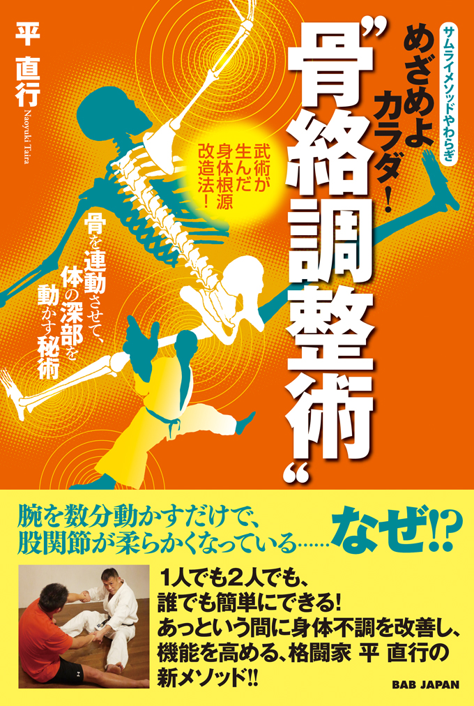 """書籍 めざめよカラダ! """"骨絡調整術"""""""