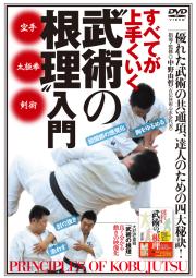 "DVD ""武術の根理""入門(2/28発売予定予約受付中!)"