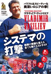 DVD システマの打撃(5/27発売予定予約受付中!)