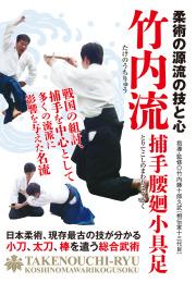 DVD 竹内流 捕手腰廻小具足(1/27発売予定予約受付中!)