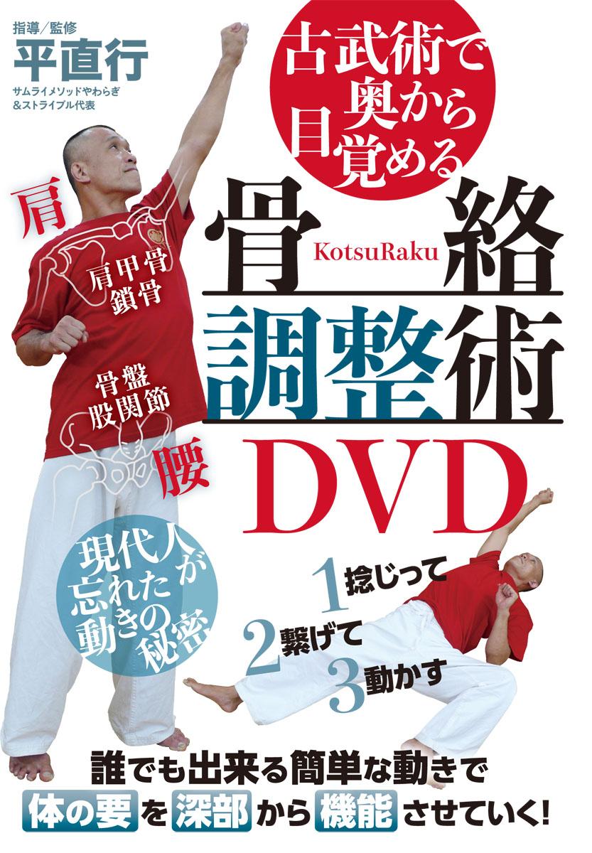DVD 骨絡調整術DVD(1/27発売予定予約受付中!)