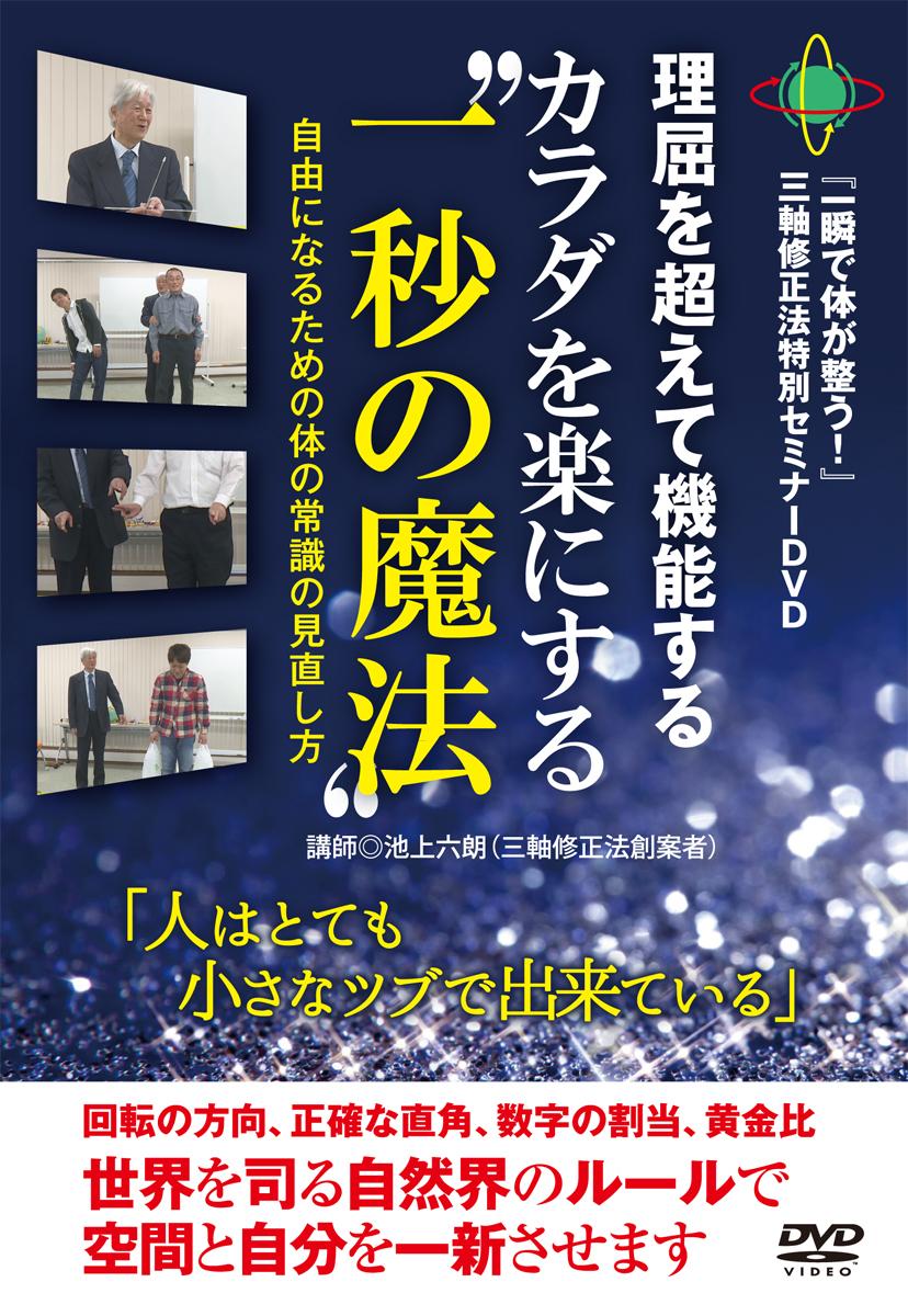 """DVD カラダを楽にする""""一秒の魔法"""""""