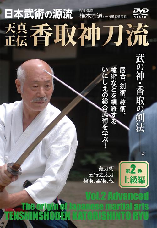 天真正伝 香取神刀流 第2巻 上級編