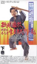 空手古武術の秘 下巻 (VHSビデオテープ)