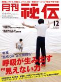秘伝 2013年 12月号
