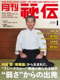 秘伝 2014年 1月号