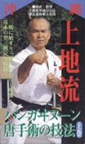 沖縄上地流 パンガヰヌーン唐手術の技法 上巻(VHSビデオテープ)