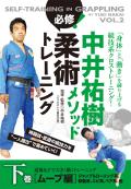 DVD 中井祐樹メソッド 必修!柔術トレーニング 下巻