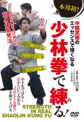 DVD 少林拳で練る!(5/27発売予定予約受付中!)