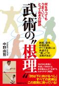 """書籍 武術の""""根理"""""""