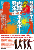 形意拳に学ぶ 最速! 内部エネルギー発生法