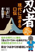 書籍 忍者 現代(いま)に活きる口伝
