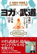 書籍 ヨガ×武道 究極のメンタルをつくる!