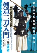 DVD 剣道二刀入門 下巻応用編(3/28発売予定予約受付中!)