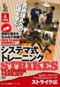 DVD システマ式トレーニング ストライク編