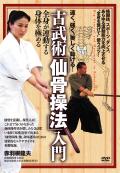 DVD 古武術「仙骨操法」入門