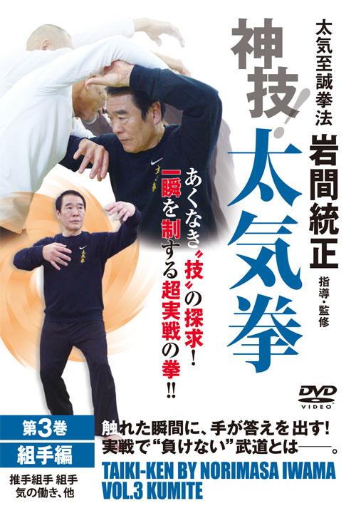 神技!太気拳 第3巻