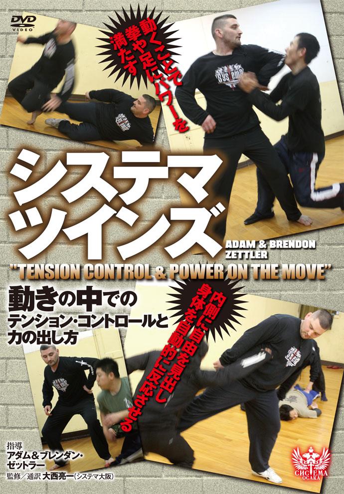 DVD システマ・ツインズ