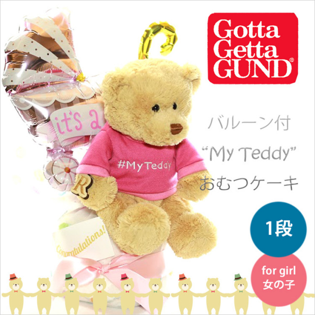 [おむつケーキ・出産祝い]GUNDベア1段おむつケーキ【pink】ピンク/女の子/当日発送/送料無料