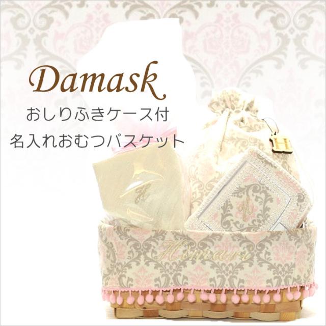 [おむつバスケット・出産祝い]〔DAMASK〕もらって嬉しいおしりふきケース付名入れおむつバスケットセット【pink】女の子/ピンク/名前入り/選べるギフト/送料無料