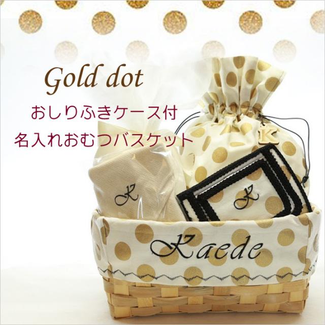[おむつバスケット・出産祝い]〔GOLD DOT〕もらって嬉しいおしりふきケース付名入れおむつバスケットセット【1color】女の子/男の子/名前入り/選べるギフト/送料無料