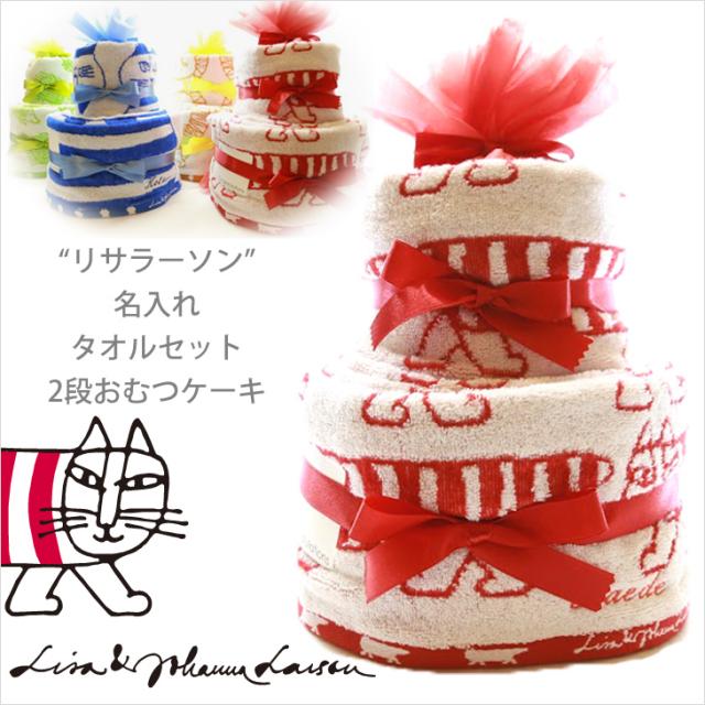 [おむつケーキ・出産祝い]リサラーソン2段おむつケーキ【4colors】名入れ/タオル/LisaLarson/北欧/送料無料