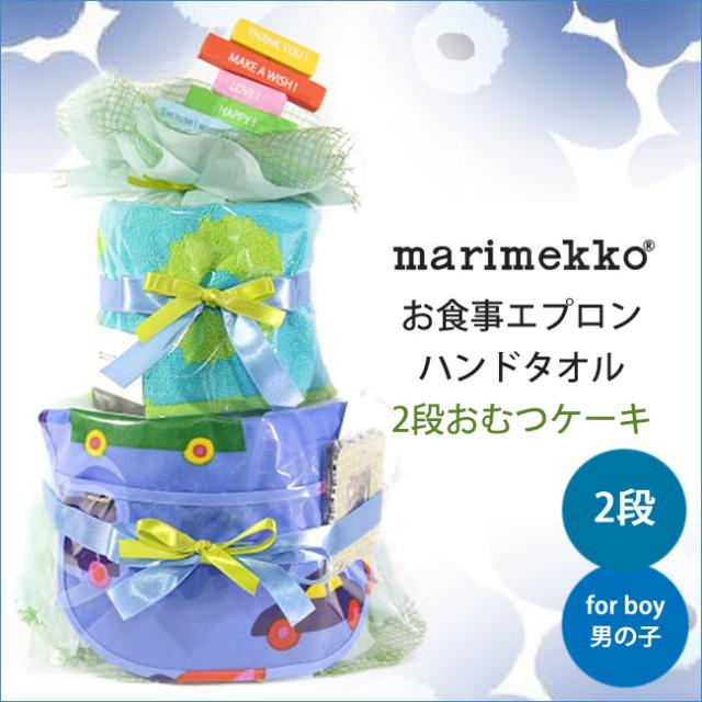 [おむつケーキ・出産祝い]マリメッコ2段おむつケーキ【blue】男の子/ブルー/marimekko/unikko/送料無料