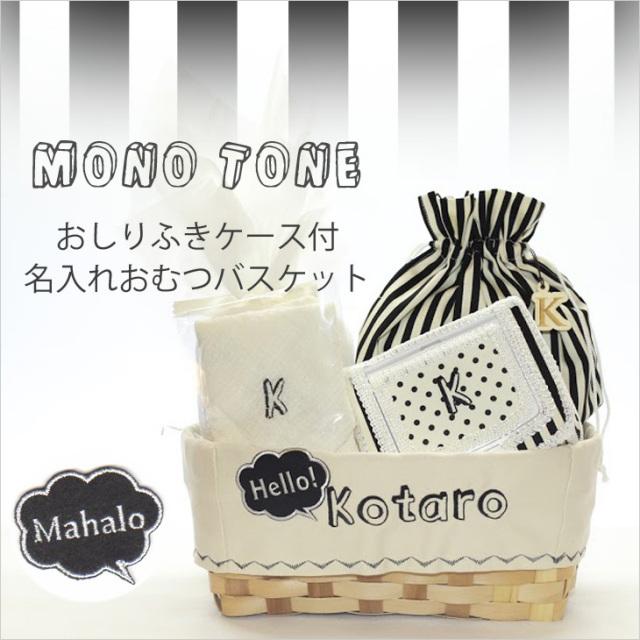 [おむつバスケット・出産祝い]〔MONOTONE〕もらって嬉しいおしりふきケース付名入れおむつバスケットセット【2types】女の子/男の子/名前入り/選べるギフト/送料無料