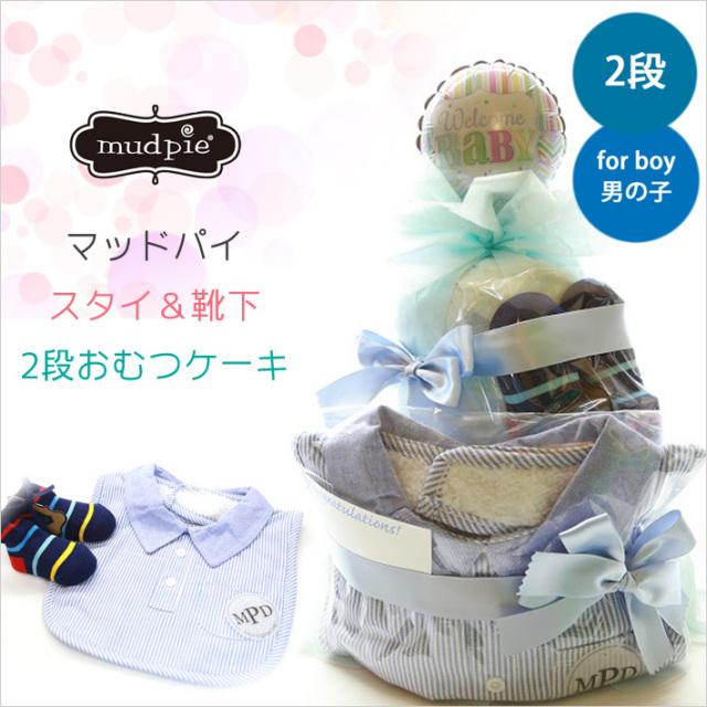 [おむつケーキ・出産祝い]マッドパイバルーン付2段おむつケーキ【blue】男の子/ブルー/mudpie/送料無料