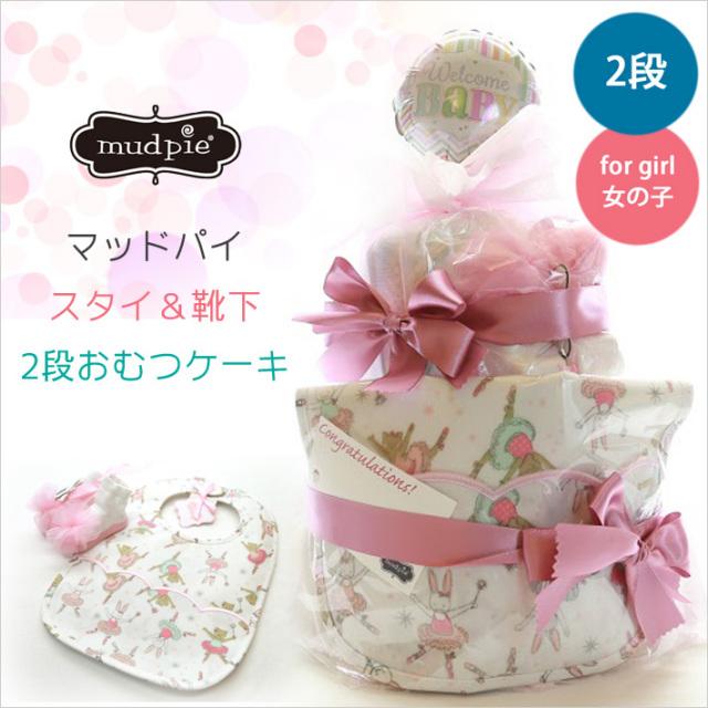 [おむつケーキ・出産祝い]マッドパイバルーン付2段おむつケーキ【pink】女の子/ピンク/mudpie/送料無料